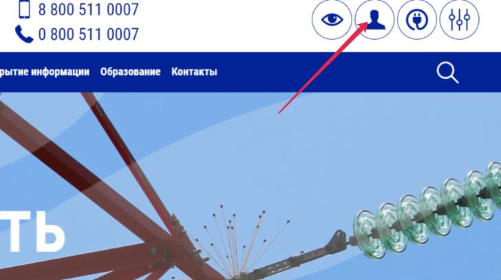 КрымЭнерго личный кабинет