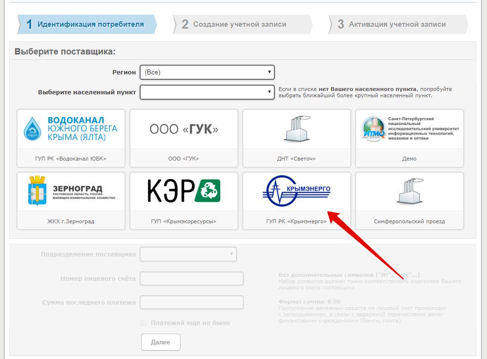Регистрация в Крымэнерго